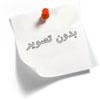 فروش ویژه یک دستگاه پلن تکس نخ BCF دارای 3 اکسترودر